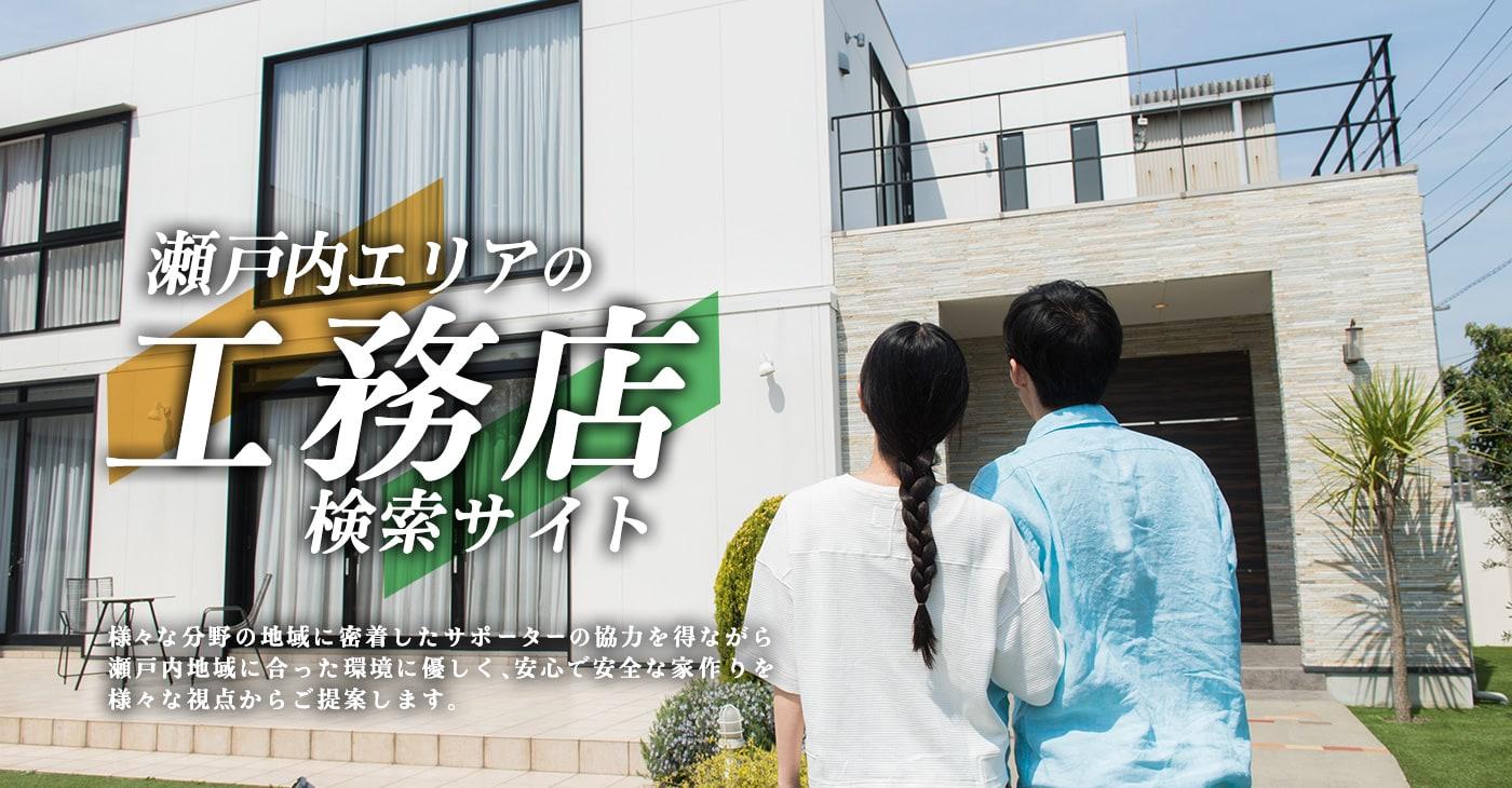 瀬戸内エリアの工務店 検索サイト
