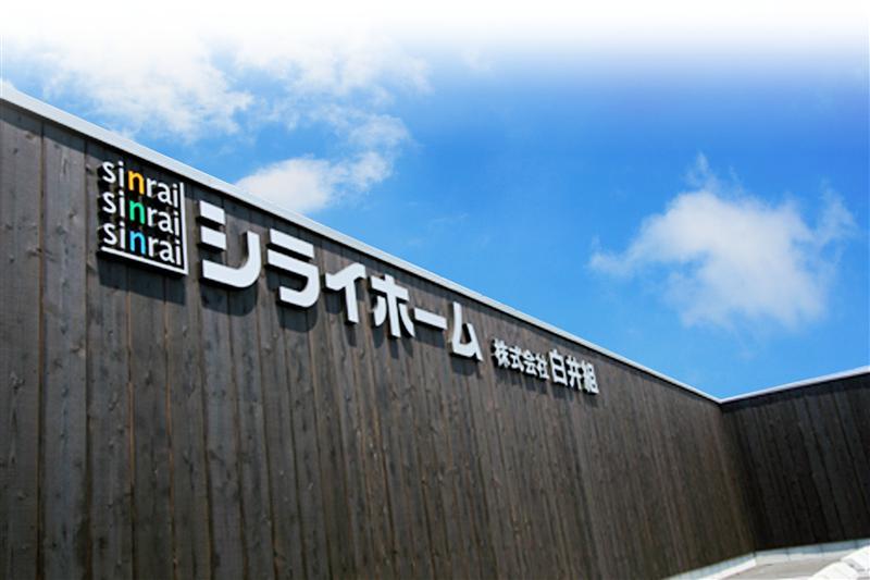 株式会社白井組