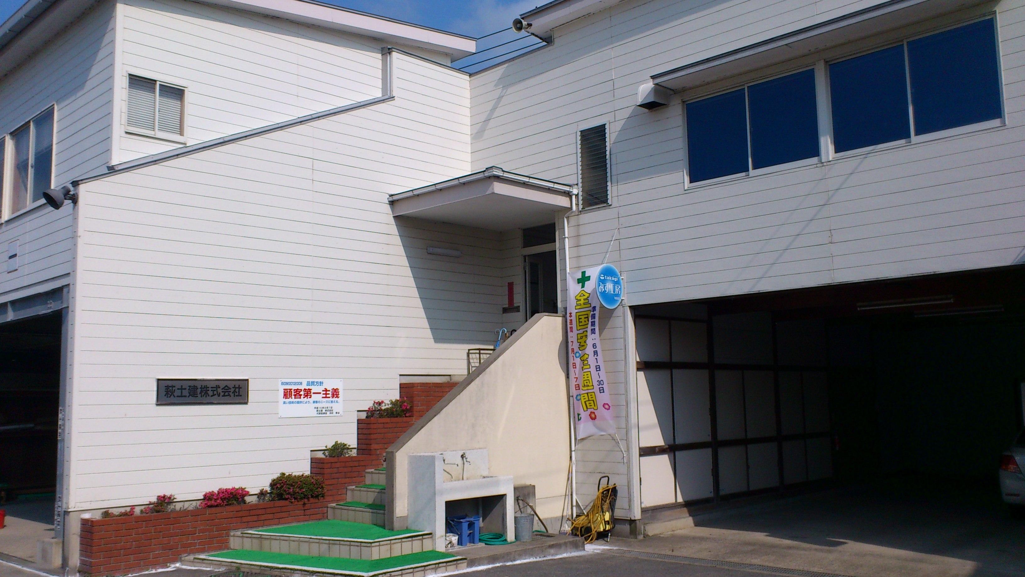 萩土建 株式会社