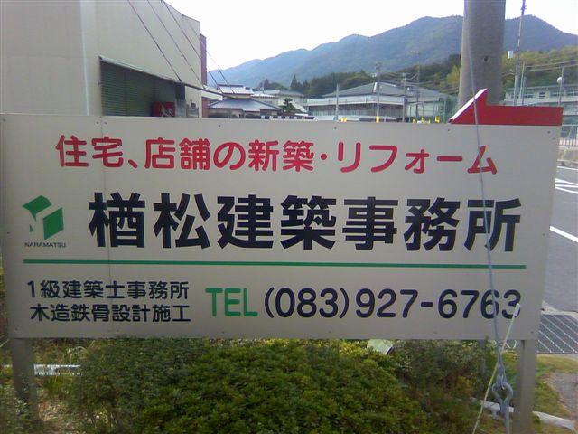 楢松建築事務所