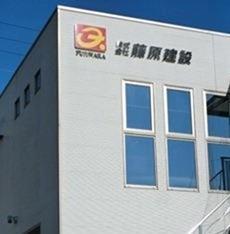 株式会社 藤原建設