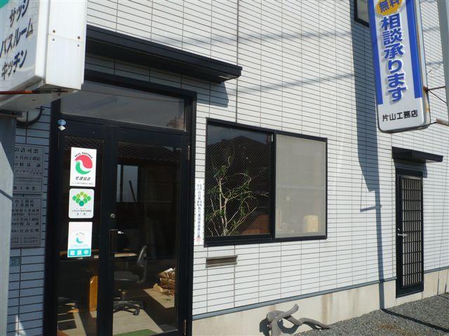 株式会社 片山工務店