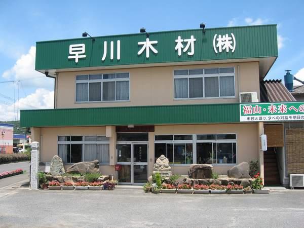 早川木材 株式会社