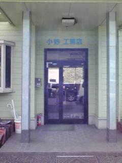 有限会社 小野工務店