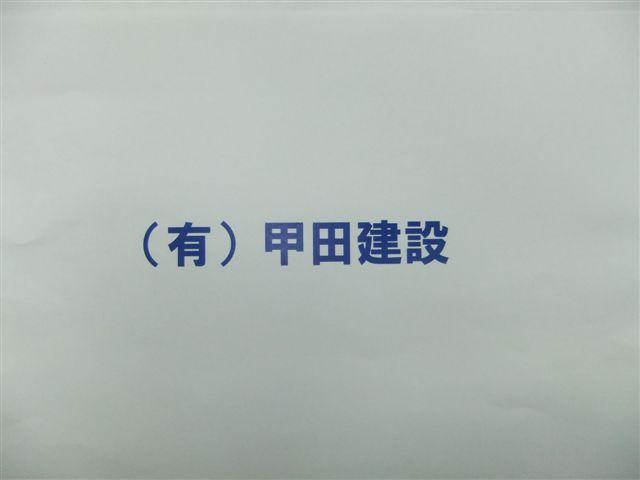 有限会社 甲田建設