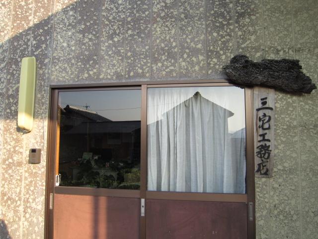 三宅工務店