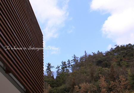西部建設株式会社『借景を楽しむ高台の家』