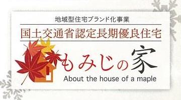 【広島】12月15日(土)16日(日)『もみじの家現場見学会』中谷建設工業