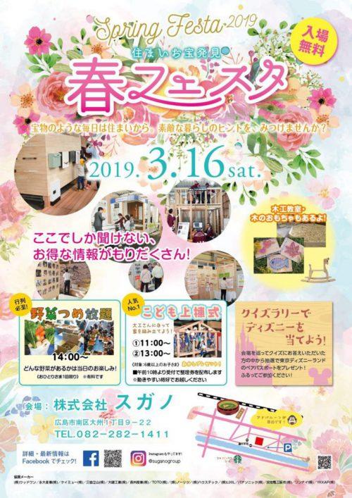 【広島県】3/16『住まいお宝発見・春フェスタ』スガノ