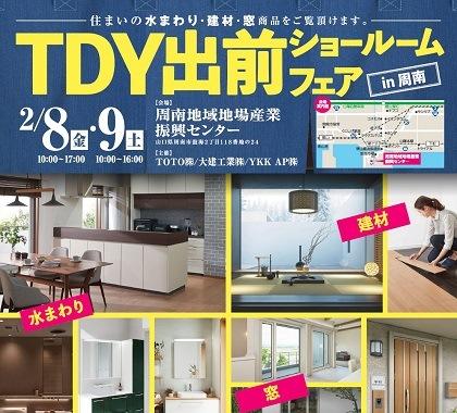 【山口】2/8、9『TDY出前ショールームフェアin周南』