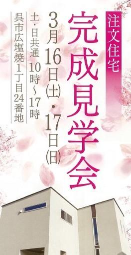 【広島県】3/16~17『もみじの家完成見学会』中谷建設工業