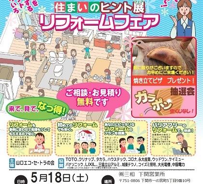 【山口】5/18『住まいのヒント展in下関』