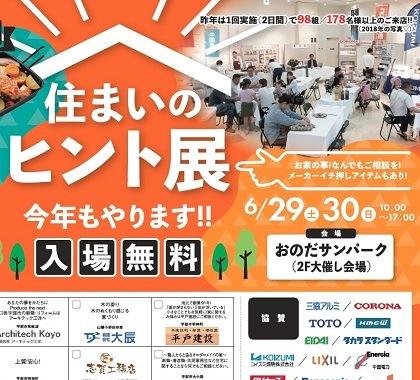 【山口】6/29、30『住まいのヒント展in宇部』