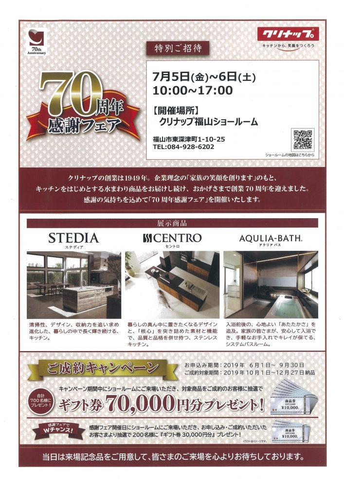 【福山】7/5~6『70周年感謝フェア』クリナップ株式会社