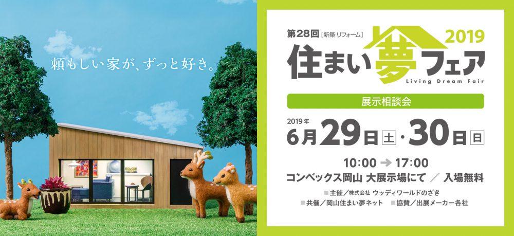 【岡山】6/29~30『第28回住まい夢フェア2019』【展示会】株式会社北屋建設