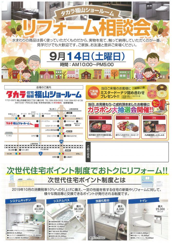 【福山】9/14『リフォーム相談会』タカラスタンダード株式会社