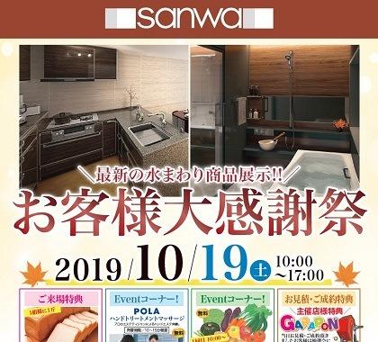 【山口】10/19『お客様大感謝祭in周南』㈱三和