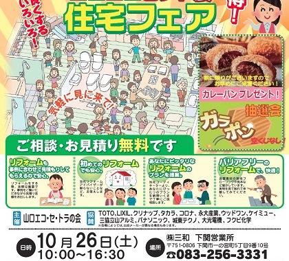 【山口】10/26『住まいのヒント展in下関』