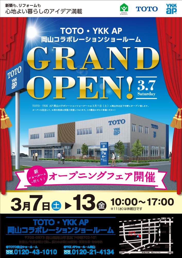 【岡山】TOTO・YKKAP岡山コラボレーションショールーム グランドオープンのお知らせ