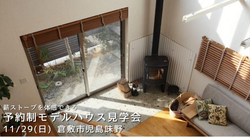 【岡山】11/29『モデルハウス見学会』株式会社なんば建築工房【予約制】
