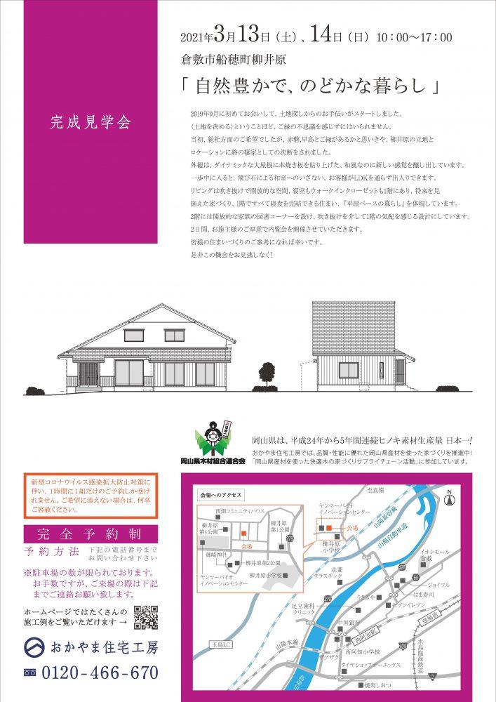 【岡山】3月13日・14日『自然豊かで、のどかな暮らし』完成見学会開催!おかやま住宅工房【完全予約制】