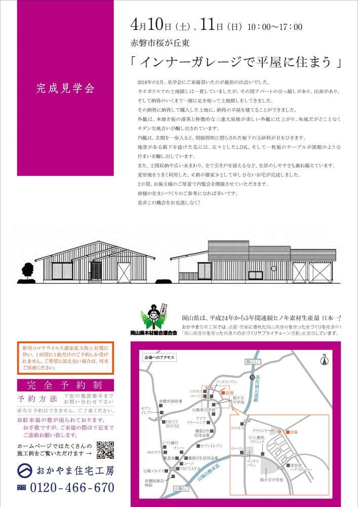【岡山】4月10日・11日『インナーガレージで平屋に住まう』完成見学会開催!おかやま住宅工房【完全予約制】