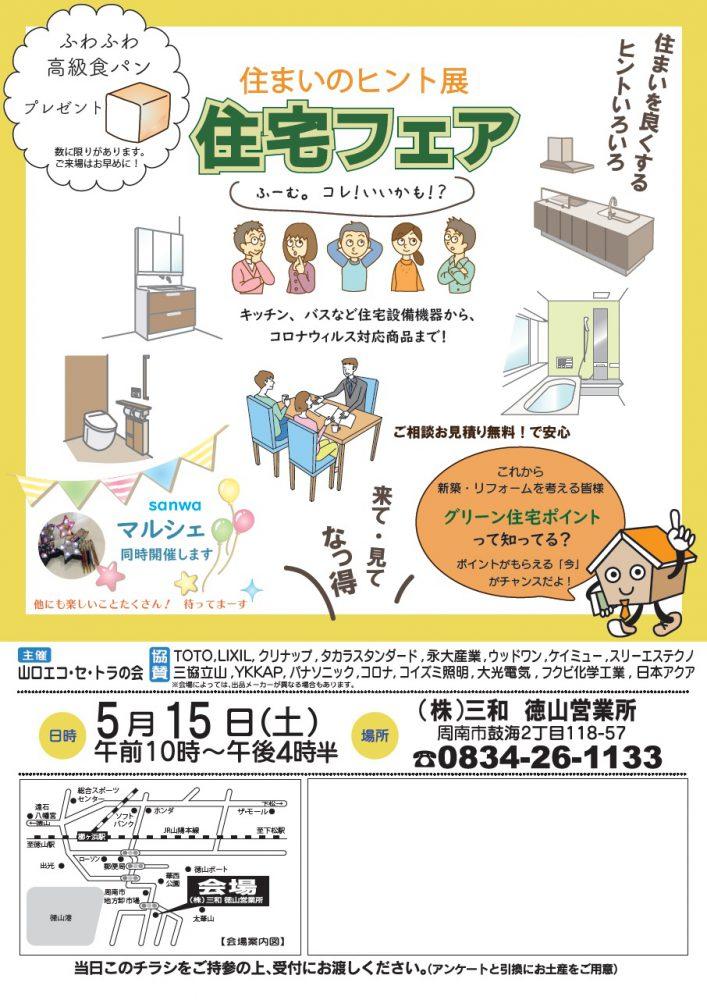 【山口】5/15『住まいのヒント展in周南』山口エコ・セ・トラの会