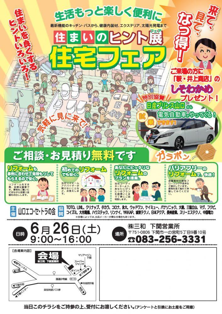【山口】6/26『住まいのヒント展in下関』山口エコ・セ・トラの会