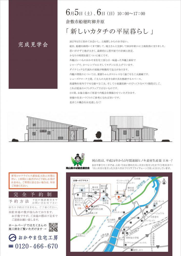 【岡山】6月5日・6日『新しいカタチの平屋暮らし』完成見学会開催!おかやま住宅工房【完全予約制】