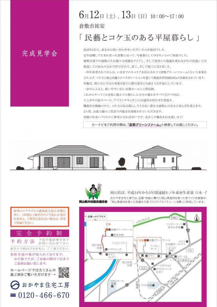 【岡山】6月12日・13日『民藝とコケ玉のある平屋暮らし』完成見学会開催!おかやま住宅工房【完全予約制】