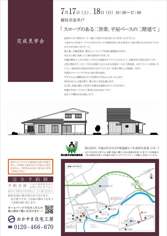 【岡山】7月17日・18日『スロープのある二世帯、平屋ベースの二階建て』完成見学会開催!おかやま住宅工房【完全予約制】