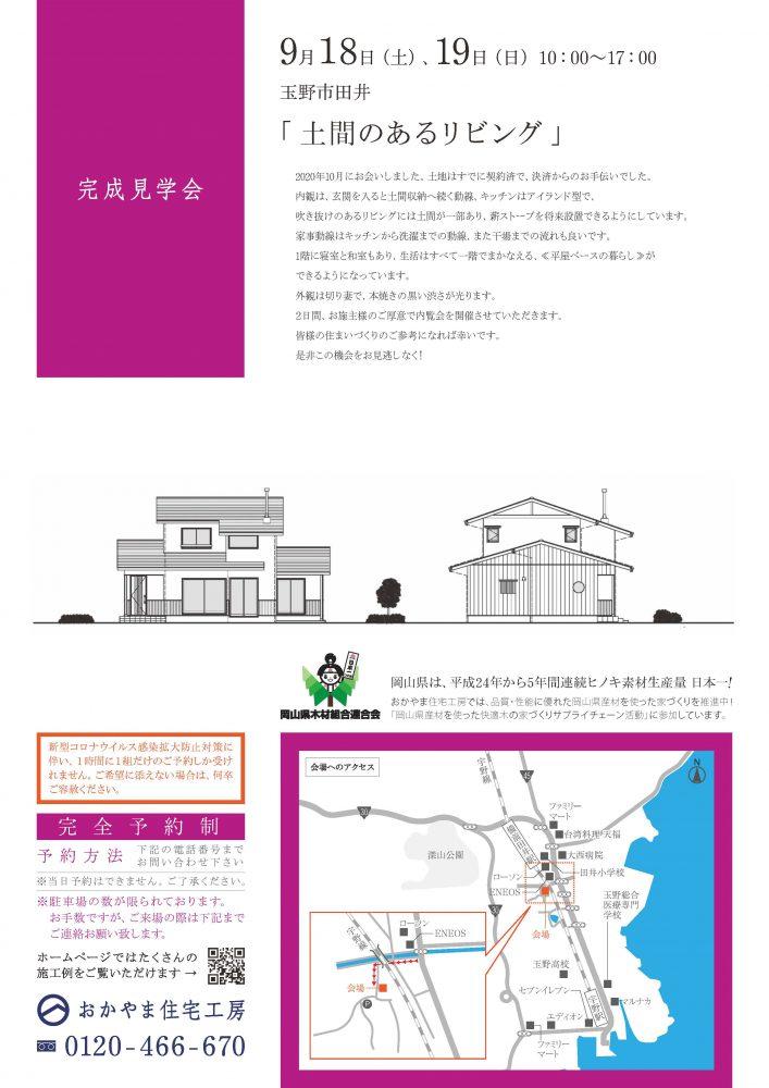 【岡山】9月18日・19日『土間のあるリビング』完成見学会開催!おかやま住宅工房【完全予約制】