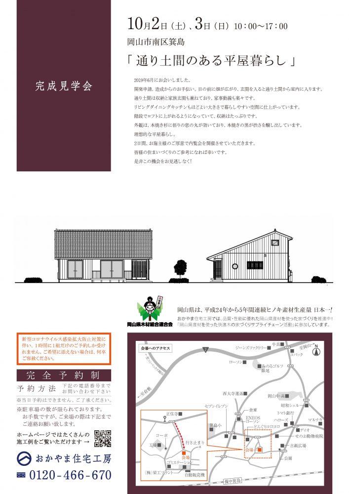 【岡山】10月2日・3日『通り土間のある平屋暮らし』完成見学会開催!おかやま住宅工房【完全予約制】